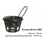 Клапан Bravo 2005 черный