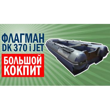 Флагман DK 370 Igla JET