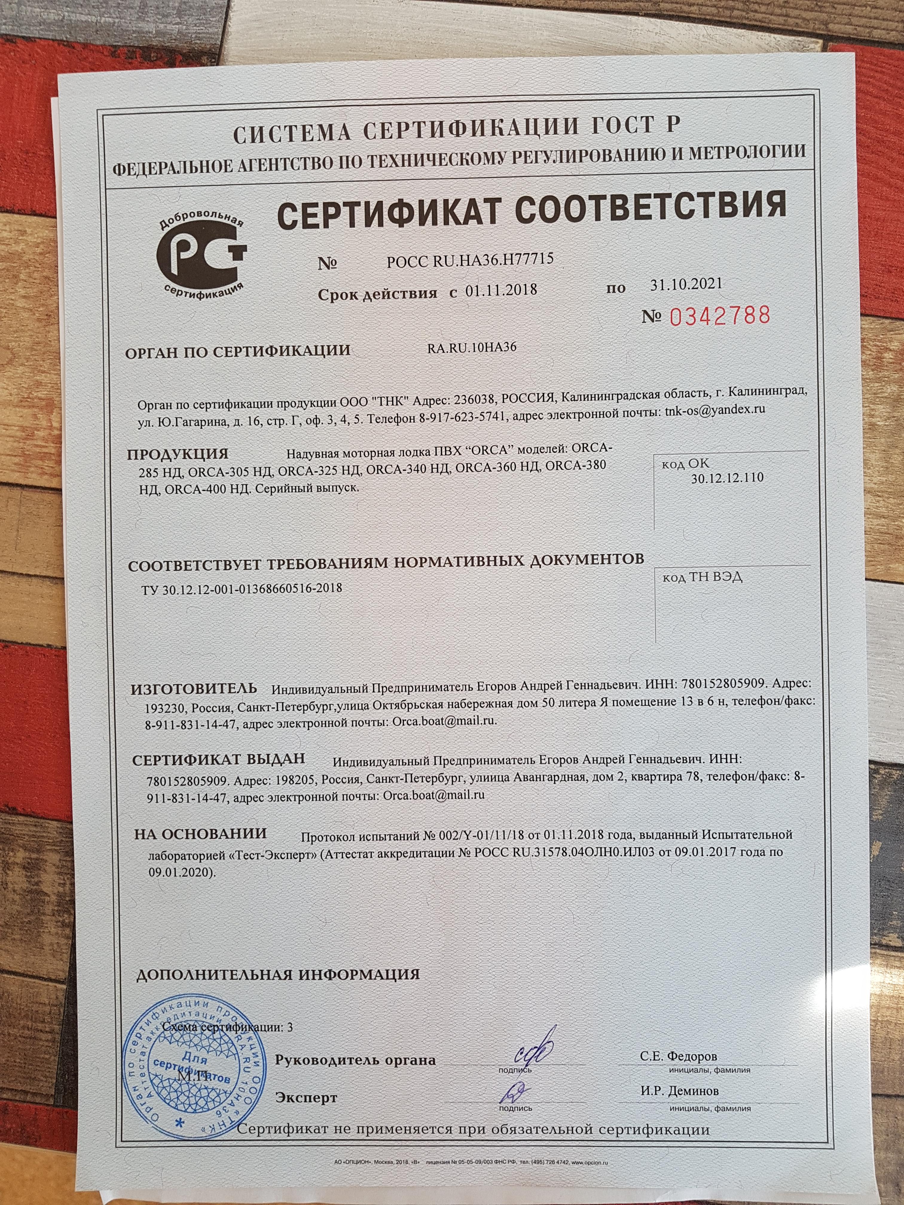 сертификат 11 орка