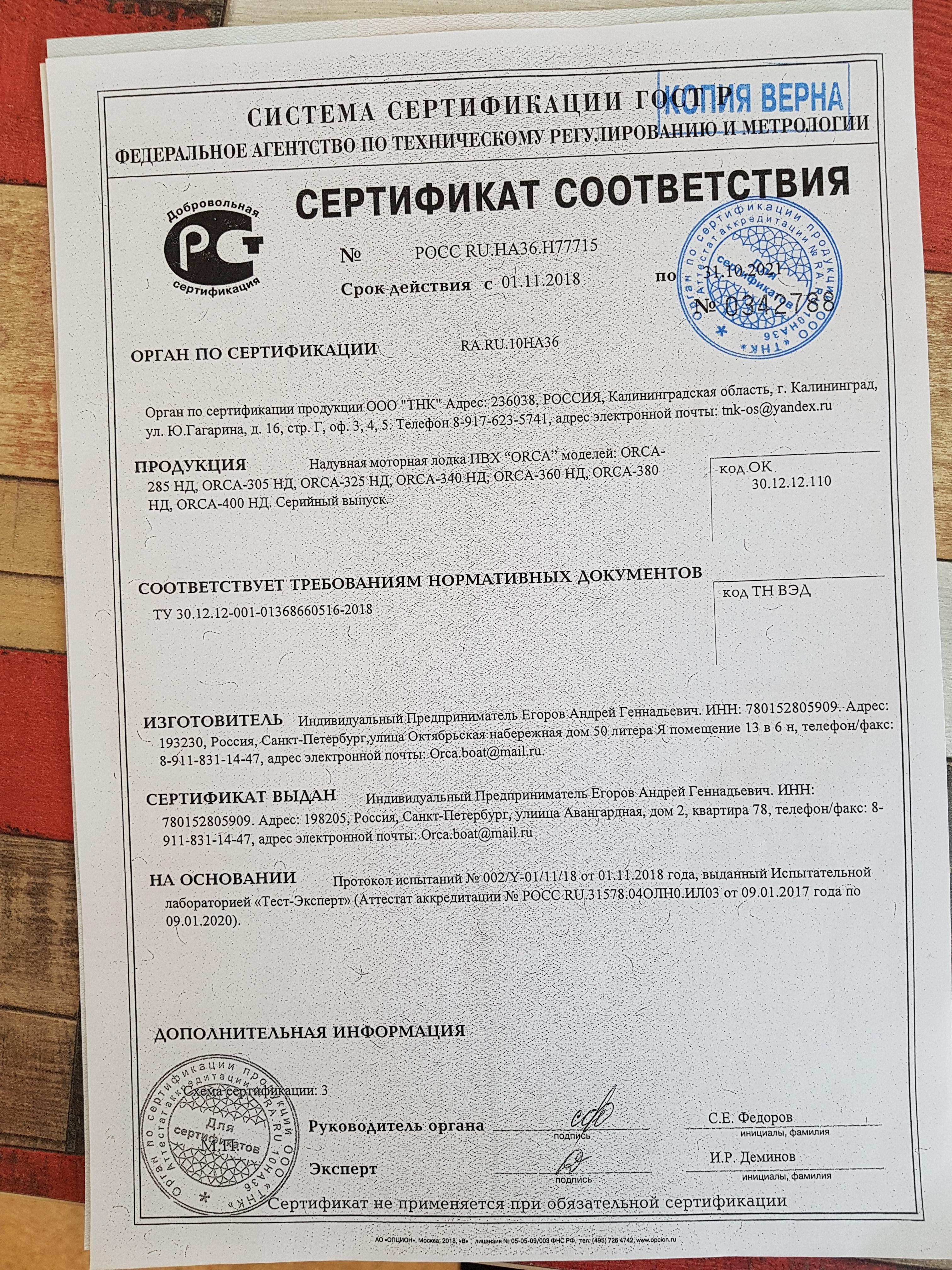 сертификат 33 орка