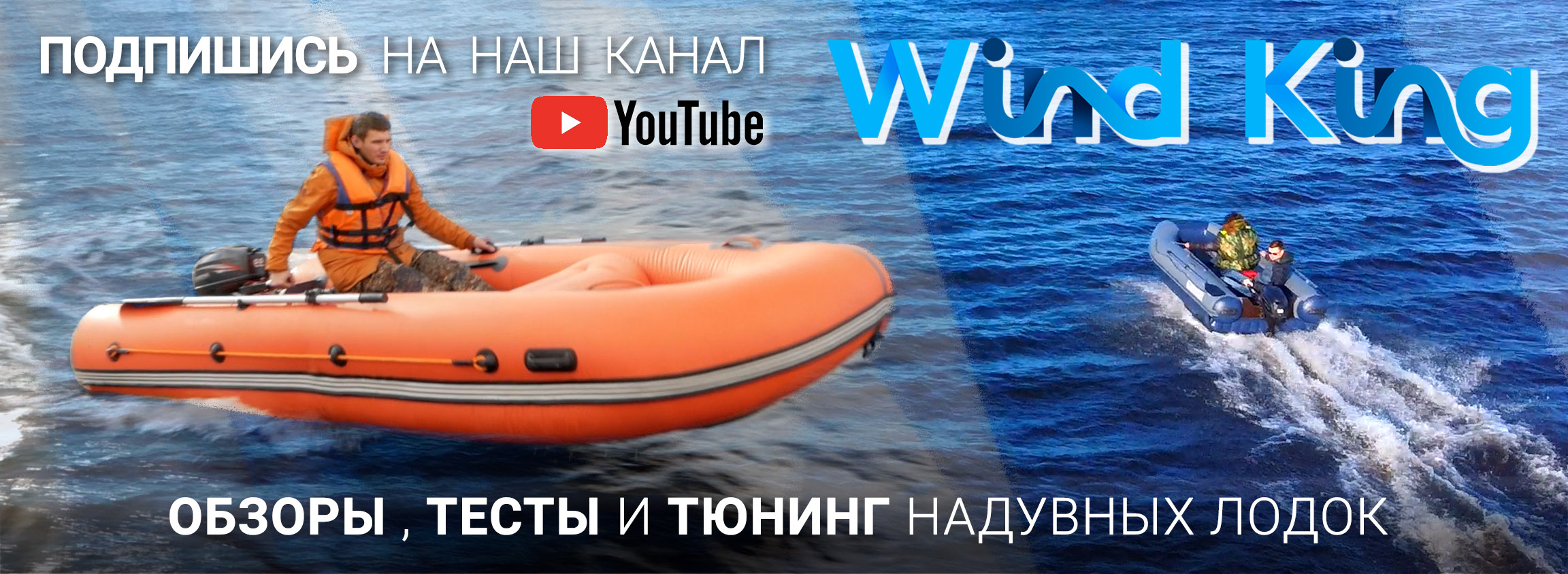 Канал на YOUTUBE - Wind King